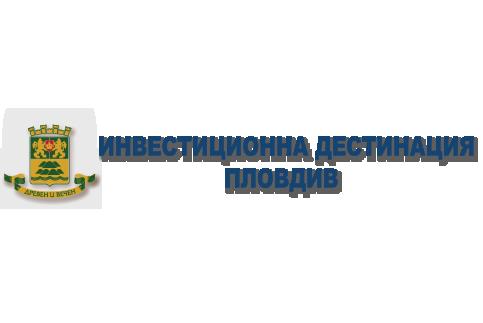 Plovdiv - una delle regioni con il maggior numero di investimenti esteri in questi ultimi anni