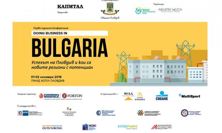 """Il Presidente Rosen Plevneliev inaugura il business forum """"I risultati raggiunti da Plovdiv e le potenzialità di altre regioni"""""""