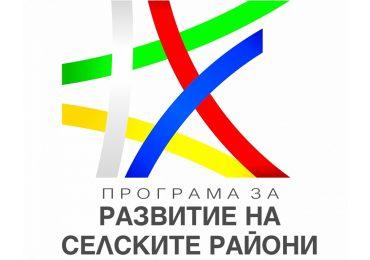 ПРОГРАМА ЗА РАЗВИТИЕ НА СЕЛСКИТЕ РАЙОНИ 2014 – 2020