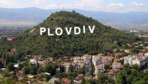 Пловдив - столица на новата индустрия