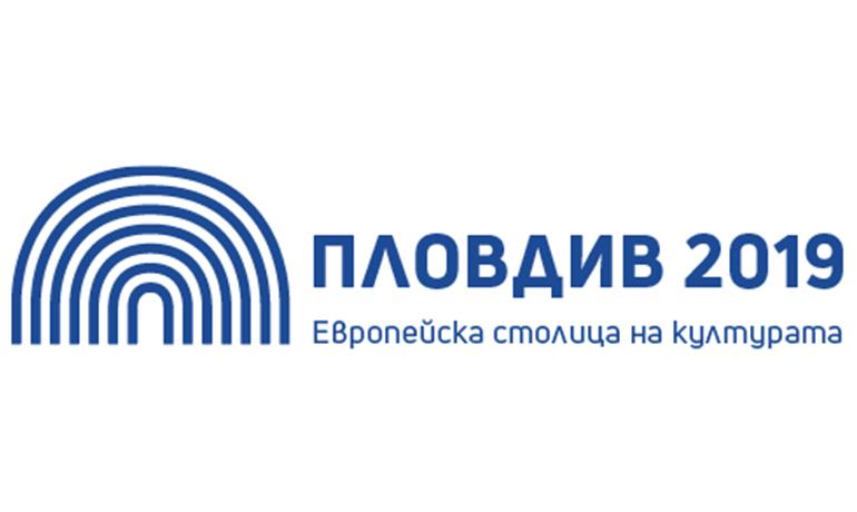 ПЛОВДИВ И МАТЕРА – ЕВРОПЕЙСКИ СТОЛИЦИ НА КУЛТУРАТА за 2019 г.